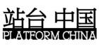 Platform China logo