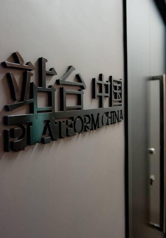 Platform China (Hong Kong)