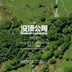 events12_1117minshengmuseum