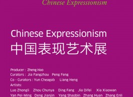 How Art museum - chinese Expressionism