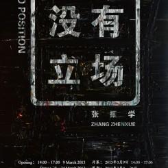 Gallery 55 Zhang Zhenxue post
