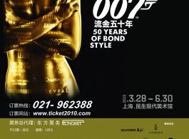 minsheng - 007 poster 01