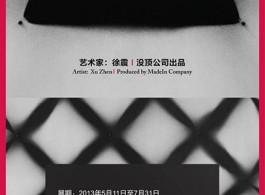 Bund18 SH - xuzheng post