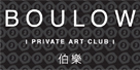Boulow Private Art Club