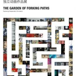 The Garden of Forking paths, 2013 (courtesy; OCAT Shanghai)