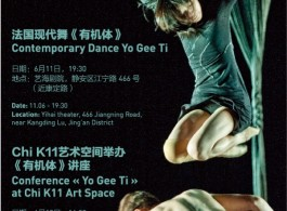 K11 - contemporary dance - yo Gee ti