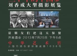 Liu Heung Shing invite 2