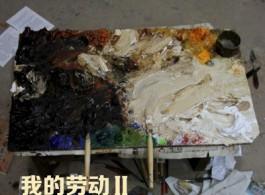Gallery Yang BJ - my-labor-by-yan-bing-poster