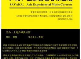 Rockbund SH - SAVAKA.Poster-001