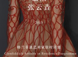 "Zhang Yunyao ""Touch Point"" exhibition in 01100001 Gallery