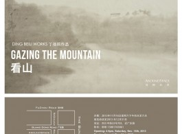 """Ding Beili """"Gazing the Mountain"""" post 丁蓓莉《看山》"""