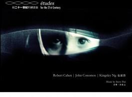 "Osage Gallery HongKong, ""Études for the 21st Century"" post Osage Gallery HongKong《给二十一世纪的练习曲》海报"