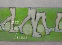 Tang Yongxiang  唐永祥