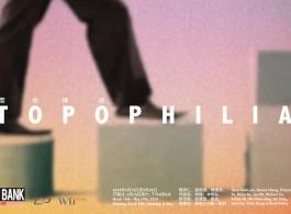Topophilia Poster Horizontal