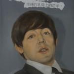 "Wang Buke, ""Paul McCartney"", oil on canvas, paper collage, 30 x 40 cm, 2011王不可,《保罗》,布面油画、纸张拼贴,30 x 40 cm,2011"