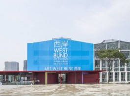 The West Bund Art and Design Fair in Xuhui, Shanghai上海徐汇区西岸艺术与设计博览会