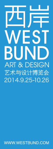 West Bund Art Fair
