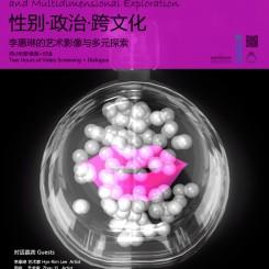 Time_Art_Impact #5 - Hye Rim Leer Talk - Poster