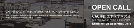 Chronus Art Center - Fellowship for Chinese Aritst - Open Call