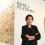 Art Stage Singapore 2014, Korea Platform Curator Kim Sung Won