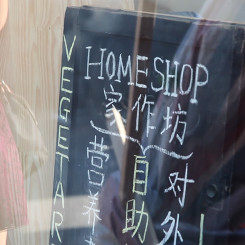 Homeshop's blackboard  家作坊的黑板