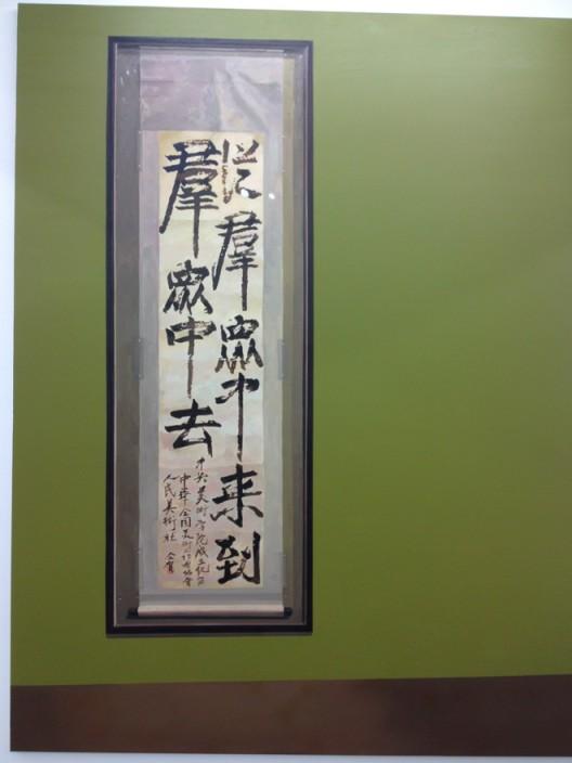 Liu Ding, Qi Baishi in 1950, oil on canvas, 200 x 250 cm, 2015