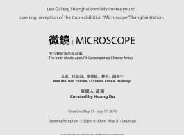 e-invite-shanghai