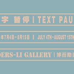 0702_e-invite_Text Pause