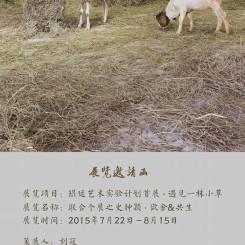 史钟颖海报2