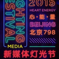 2015红牛798新媒体灯光节海报