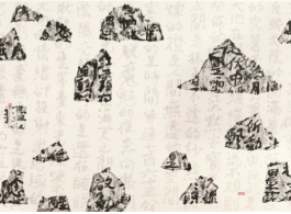 "Fung Ming Chip, ""Form Sand script, Departure"", ink on Xuan paper, 124 x 183 cm, 2015冯明秋,《定型沙字-出发》,宣纸水墨作品,124 x 183 cm,2015"