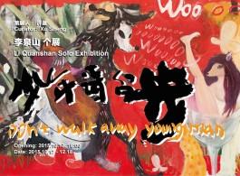 李泉山海报定稿 157x107