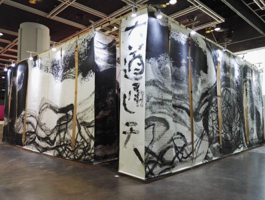 Shen Aiqi, Journey through water and ink 沈爱其,《水墨里程》