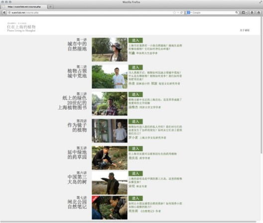 """Plants Living in Shanghai"", plants, open online course (MOOC), educational activities on eight Sundays, Xuhui District, Shanghai, 2013《住在上海的植物》,植物现场、网络课程、教育活动,上海市徐汇区,2013"