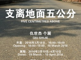 55_qiu.shijie_5.cm.above_poster (1)