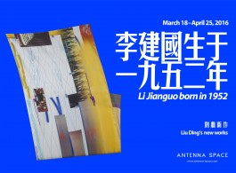"Poster of the exhibition.""李建国生于1952年""展览海报"