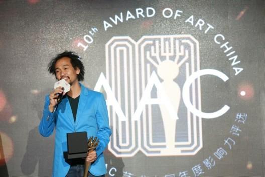 第十届AAC艺术中国年度青年艺术家胡向前