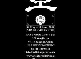small_final poster_ying yefu 2016