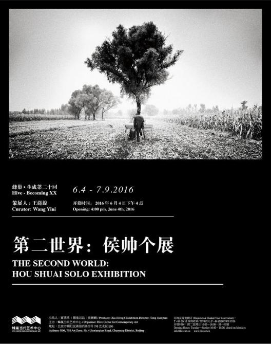 00. Hou Shuai_Poster No.1