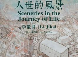 00. Li Kikai_Poster_No.2