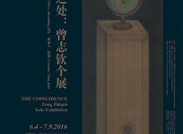 00. Zeng Zhiqin Poster No.1