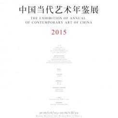 2015年鉴展海报定稿印刷版