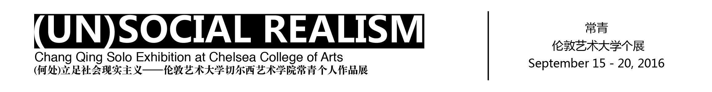 (un)social realism Chang Qing