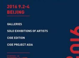 第十二届中艺博国际画廊博览会海报
