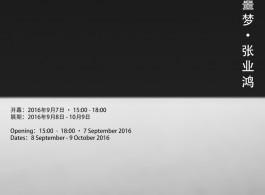 55_yehong.zhang_hiroshisugimoto's.nightmare_poster