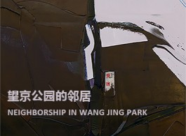 Ran Dian post  NEIGHBORSHIP IN WANG JING PARK