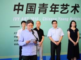 中国艺术研究院副院长、国家当代艺术研究中心主任谭平开幕现场讲话