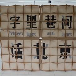 展览现场,字里巷间话北京,鲁迅博物馆,2016 版权:林婉嫕 & 字里巷间话北京