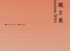 新朦胧2016海报 -01