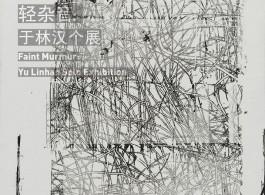 Poster No.1 蜂巢·生成  于林汉 CDE hall